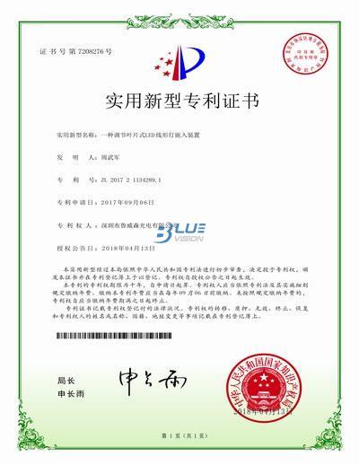 龙8官网线形灯实用新型专利证书