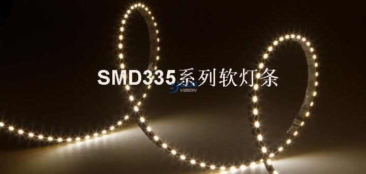 SMD335系列LED灯条/LED灯带