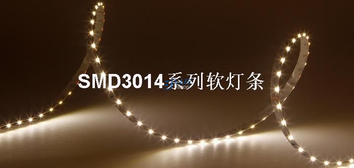 SMD3014系列LED灯条/LED灯带