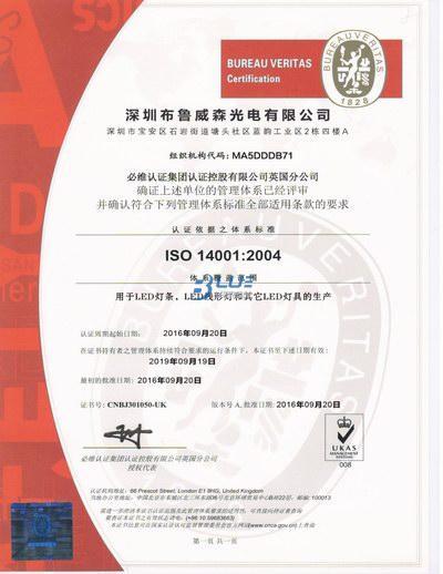 龙8官网 ISO 14001 :2004